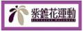 全國紫錐花運動