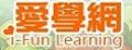 國中小愛學網