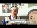 本土語言傑出貢獻獎 2原民長者獲表揚 2017-02-22 TITV 原視新聞
